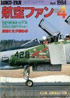 航空ファン 1984年4月号