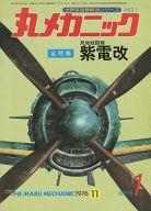 世界軍用機解剖シリーズ 丸メカニック NO.1 創刊号 1976年11月号
