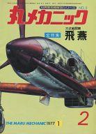 世界軍用機解剖シリーズ 丸メカニック NO.2 1977年1月号