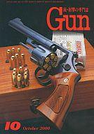 月刊GUN 2000年10月号