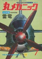 世界軍用機解剖シリーズ 丸メカニック NO.7 1977年11月号