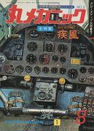 世界軍用機解剖シリーズ 丸メカニック NO.8 1978年1月号