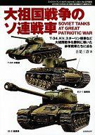 大祖国戦争のソ連戦車 ストライクアンドタクティカルマガジン増刊 2011年1月号