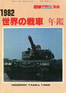 1982 世界の戦車年鑑