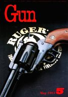 月刊GUN 1983年05月号