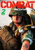 COMBAT コンバットマガジン 1984年02月号
