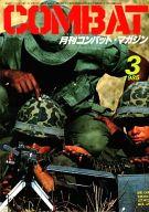 COMBAT コンバットマガジン 1985年03月号