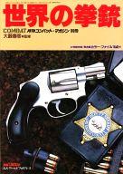 世界の拳銃