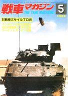 戦車マガジン THE TANK MAGAZINE 1982年5月号