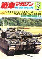 戦車マガジン THE TANK MAGAZINE 1982年9月号