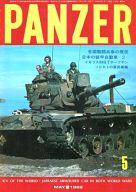 PANZER 1982年5月号 NO.86