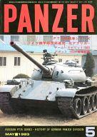 PANZER 1983年5月号 NO.100