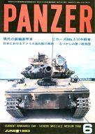 PANZER 1983年6月号 NO.101