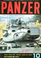 PANZER 1983年10月号 NO.105