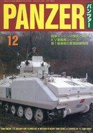 PANZER 1996/12 No.285 パンツァー