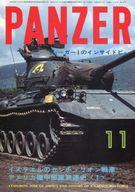 PANZER 1985年11月号 NO.135