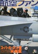 航空ファン 2000年10月号