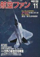 航空ファン 1997年11月号