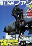 航空ファン 2002年4月号 NO.592
