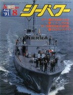 シーパワー 1991年8月号