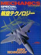 メカニックマガジンSPECIAL 航空テクノロジー 1983年6月号臨時増刊