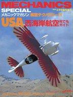 メカニックマガジン 1984年02月号臨時増刊