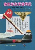 海軍航空英雄列伝 -戦功表彰者達の戦歴-