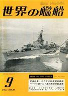 世界の艦船 1961年09月号 No.49