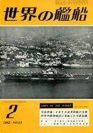 世界の艦船 1962年02月号 No.54