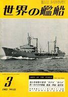 世界の艦船 1962年03月号 No.55