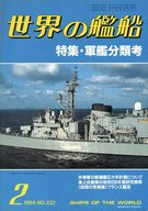 世界の艦船 332 特集・軍艦分類考 1984/2