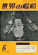世界の艦船 1962年06月号 No.58
