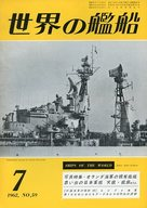 世界の艦船 1962年07月号 No.59