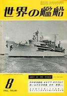 世界の艦船 1962年08月号 No.60