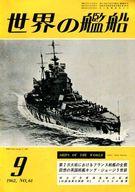 世界の艦船 1962年09月号 No.61