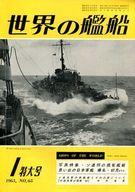 世界の艦船 1963年01月号 No.65