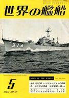 世界の艦船 1963年05月号 No.69
