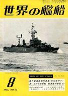 世界の艦船 1963年08月号 No.72