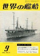世界の艦船 1963年09月号 No.73