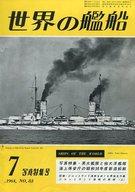 世界の艦船 1964年07月号 No.83