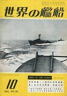 世界の艦船 1965年10月号 No.98