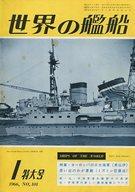 世界の艦船 1966年01月号 No.101