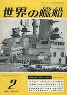 世界の艦船 1966年02月号 No.102