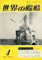 世界の艦船 1966年04月号 No.104