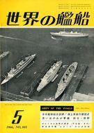 世界の艦船 1966年05月号 No.105