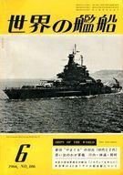 世界の艦船 1966年06月号 No.106