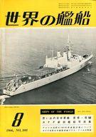 世界の艦船 1966年08月号 No.108