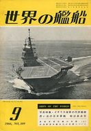 世界の艦船 1966年09月号 No.109