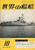 世界の艦船 1966年10月号 No.110