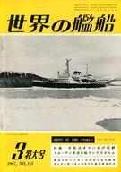 世界の艦船 1967年03月号 No.115
